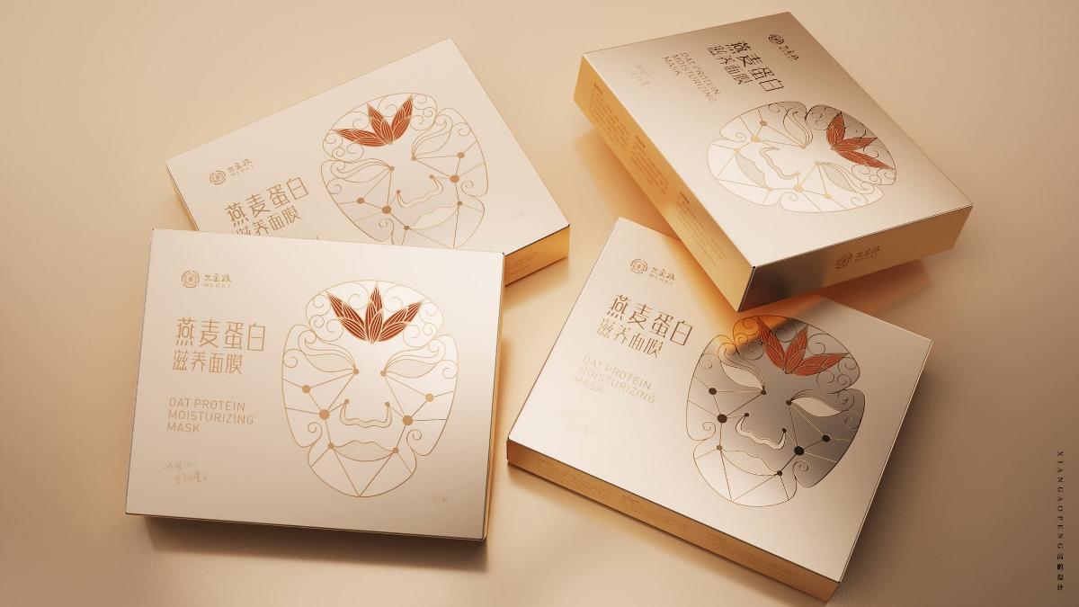 面膜化妆品盒包装设计