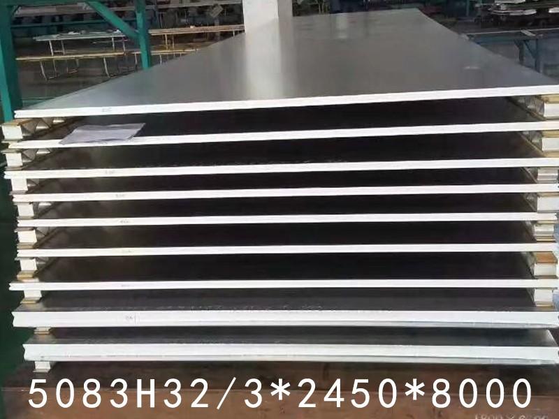 厂家供应船用5083H32铝板_5083H32铝板生产厂家