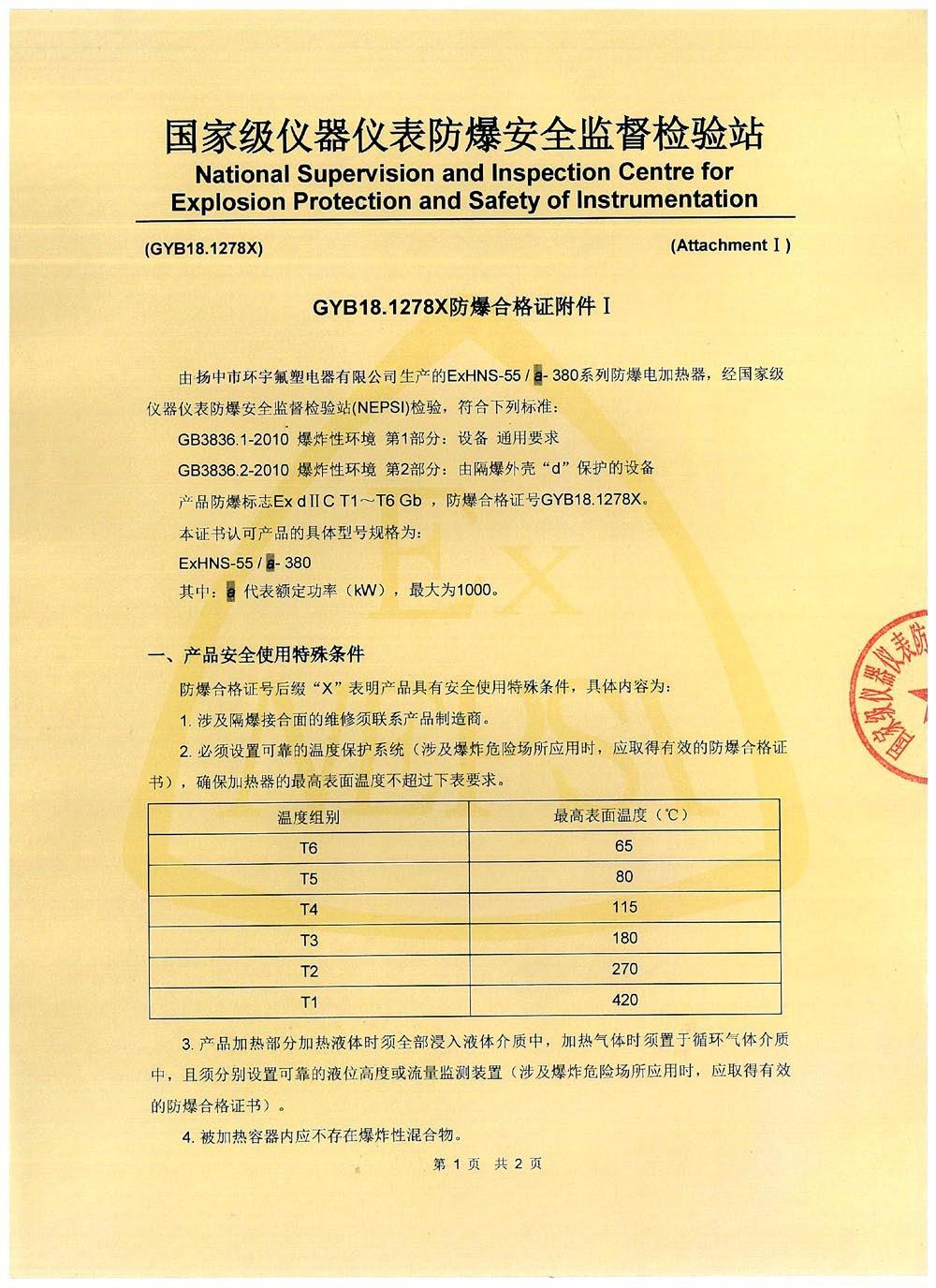 防爆合格证附件