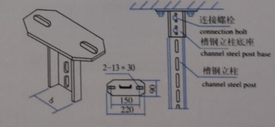 XQJ-H-02C槽钢立柱底座