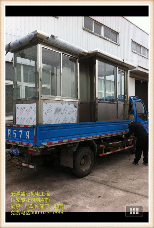 安徽芜湖融汇化工-岗亭从盛阳工厂发出