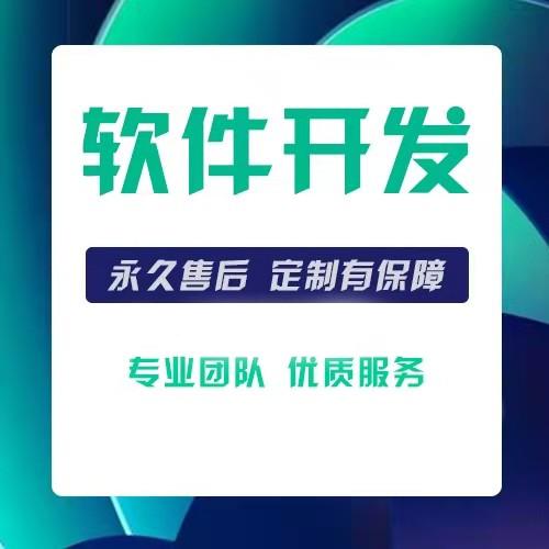 上海知名软件定制开发值得信赖