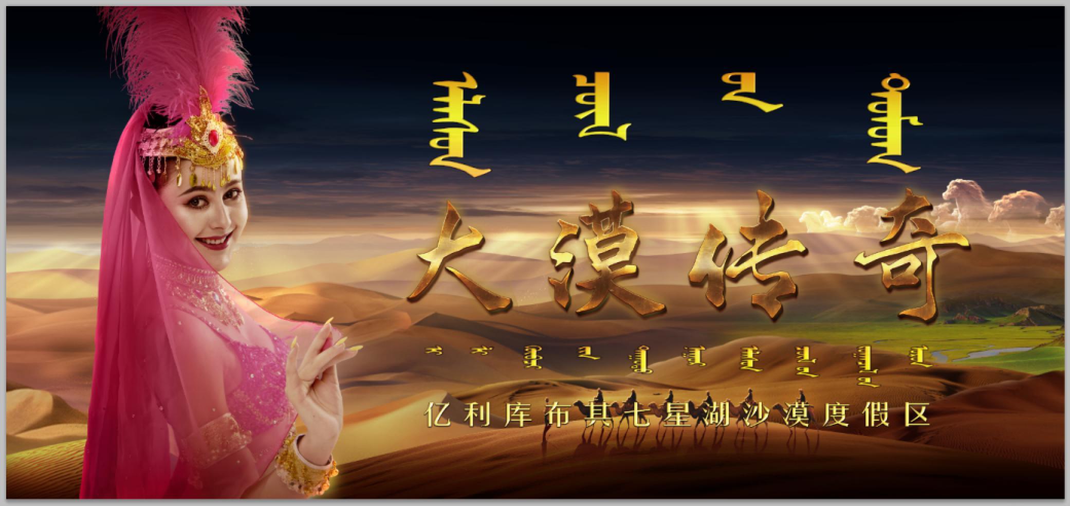 七星湖《大漠传奇》火爆归来,四月邀您一起观花、赏景、看演艺!