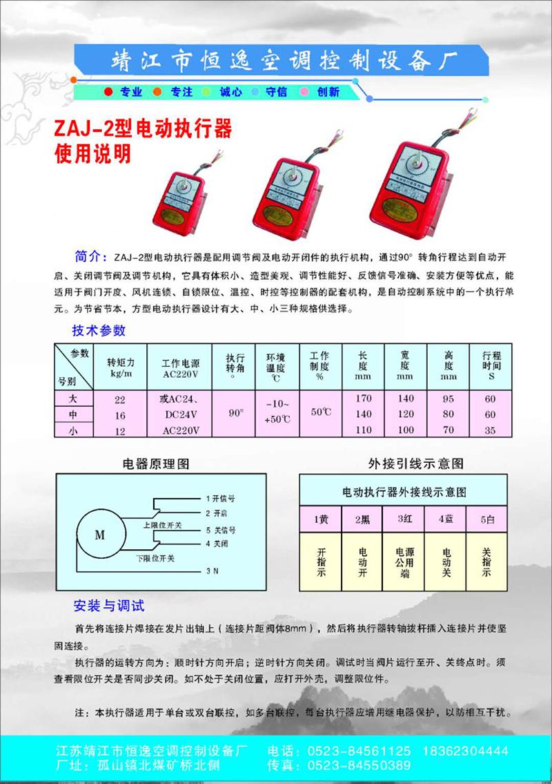 220V手电动执行机构
