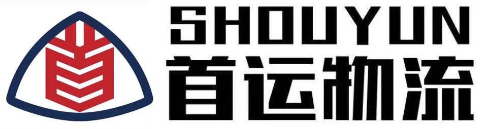 青岛首运物流供应链有限公司
