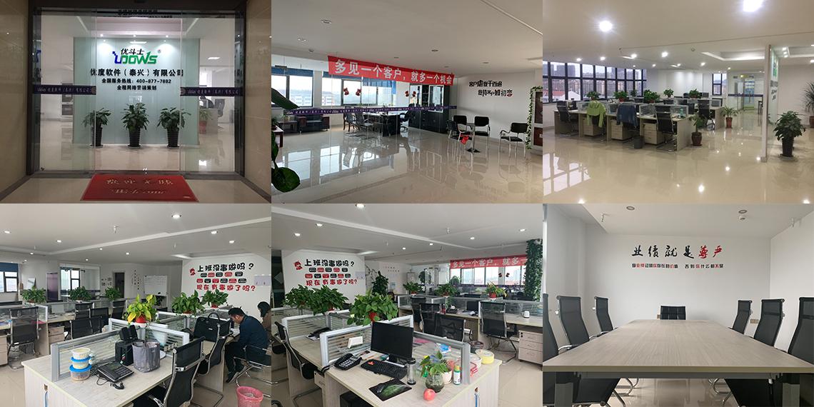 泰兴网站推广公司办公环境