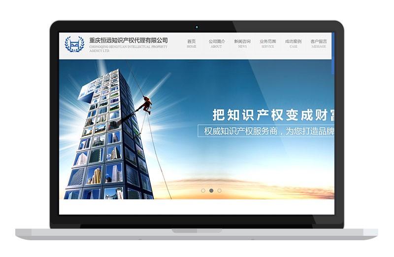 重庆恒远知识产权代理有限公司