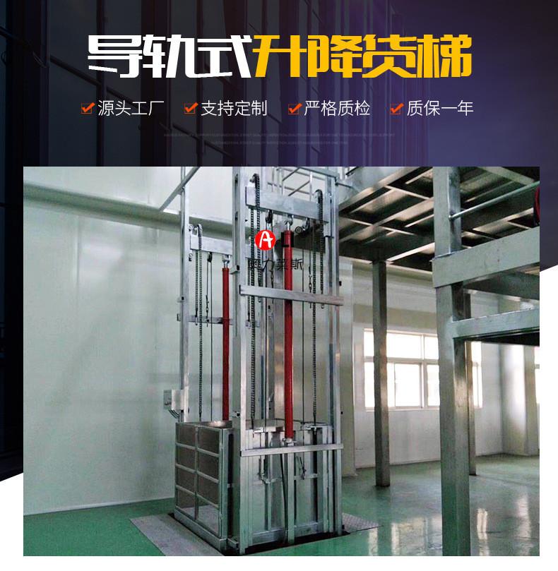 导轨式升降货梯适用于哪些方面?