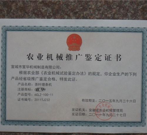 茶叶理条机鉴定证书
