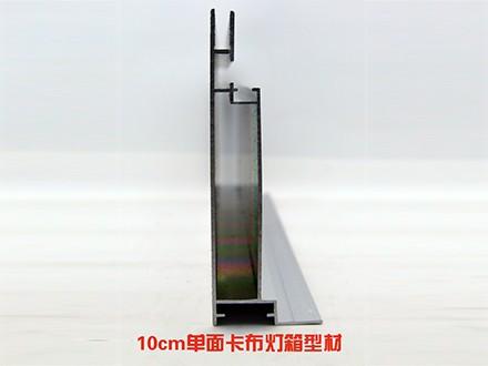 10cm银色卡布