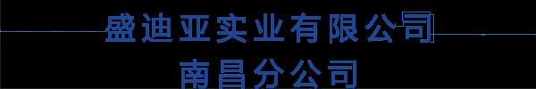 江西新视野广告公司承接盛迪亚有限公司形象墙设计、安装