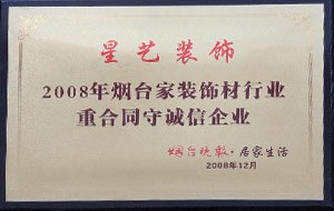 2008年烟台家装饰材行业重合同守诚信企业