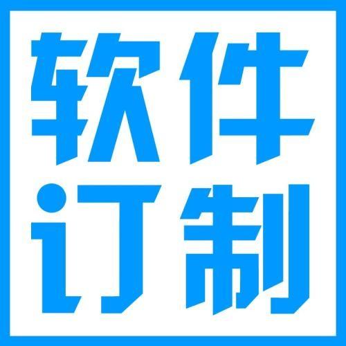 西安专业代办软件定制开发欢迎来电