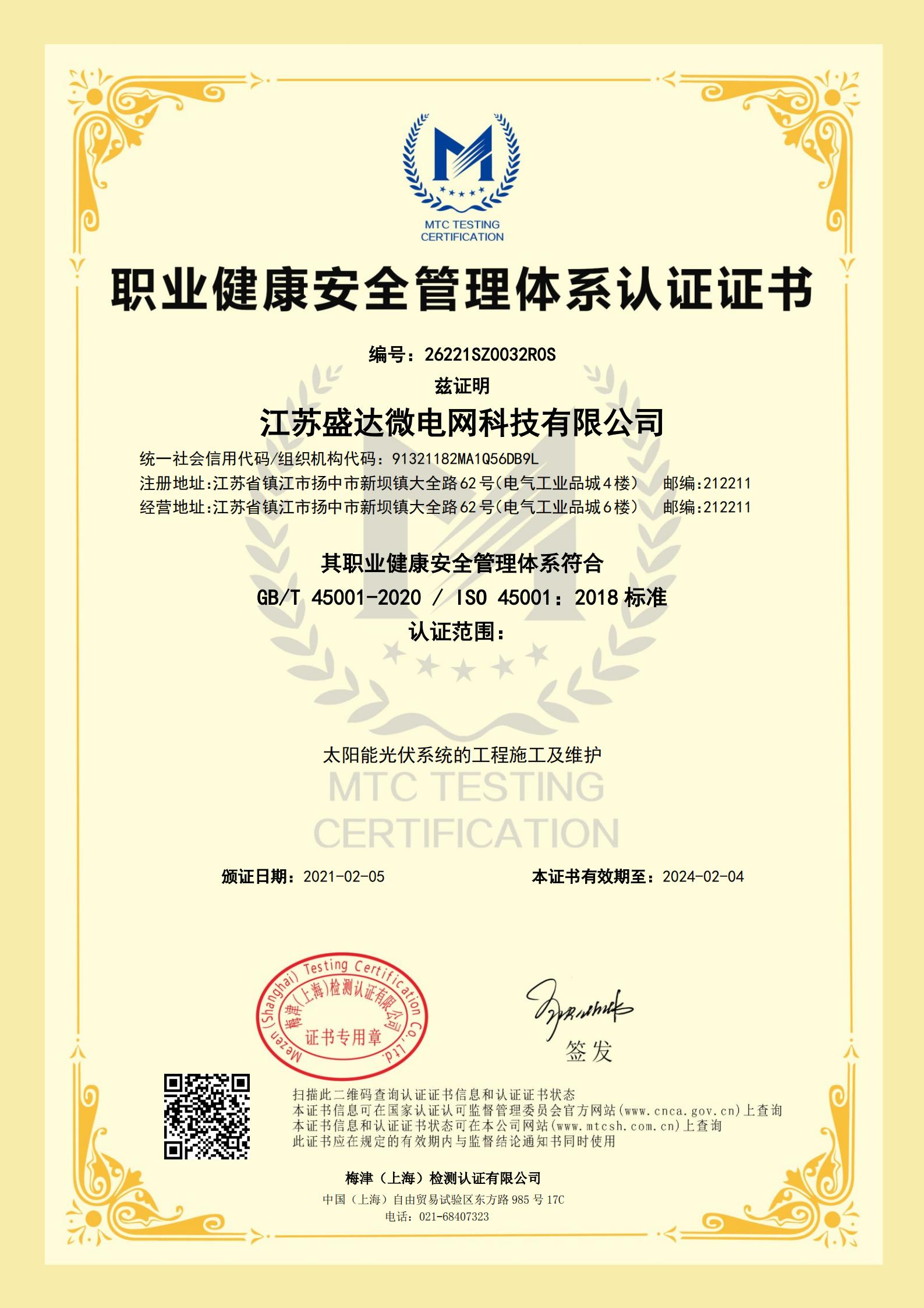 职业健康安全管理提体系认证证书