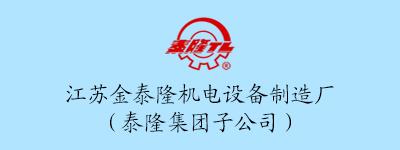 江苏金泰隆机电设备制造厂