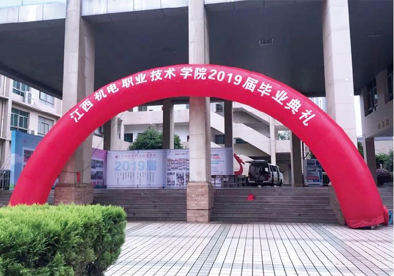 江西机电职业技术学院首届毕业典礼