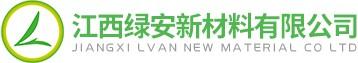 江西绿安新材料有限公司