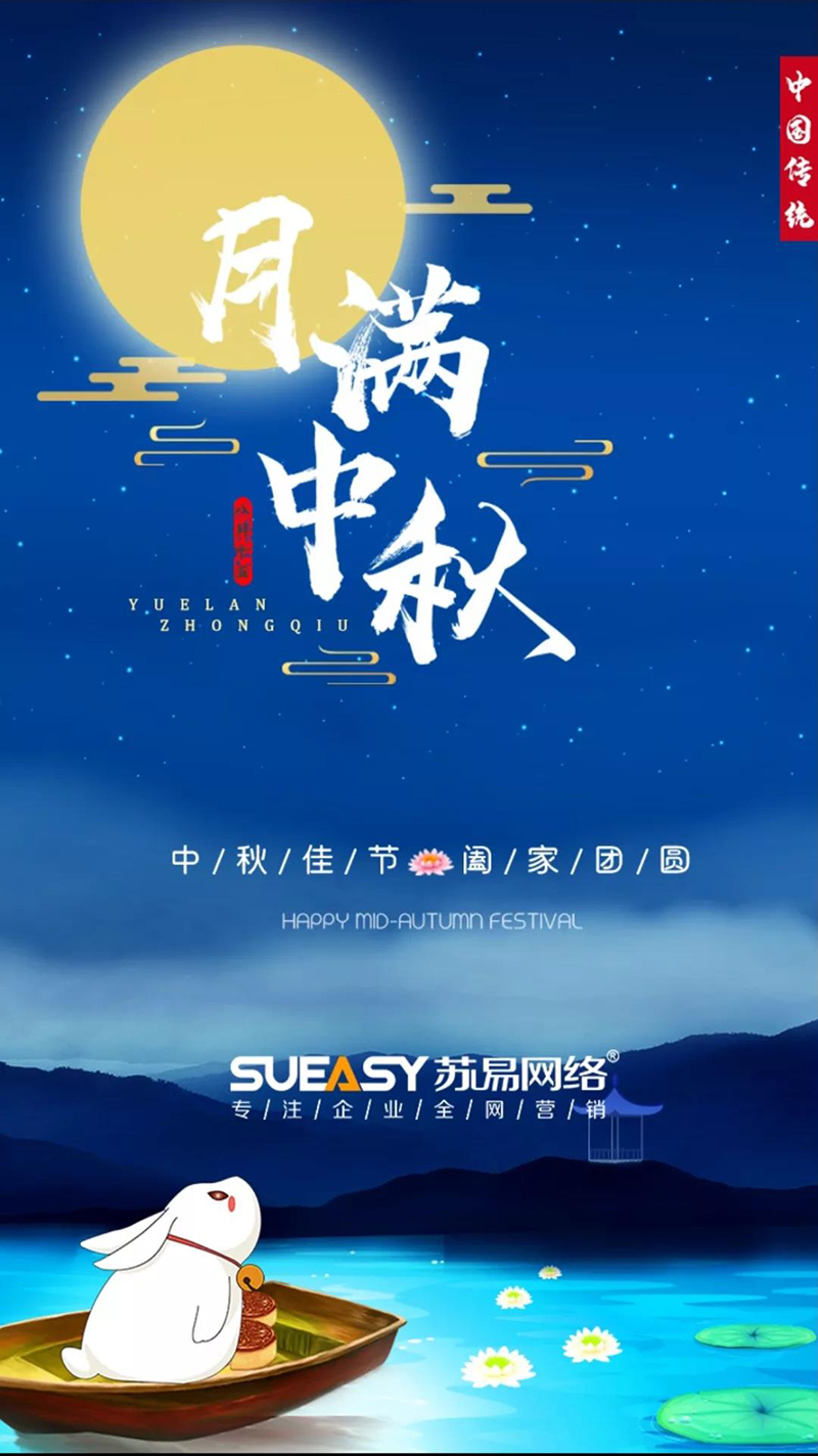 苏易网络祝您中秋节快乐