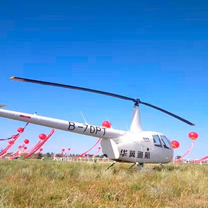 沙漠直升机