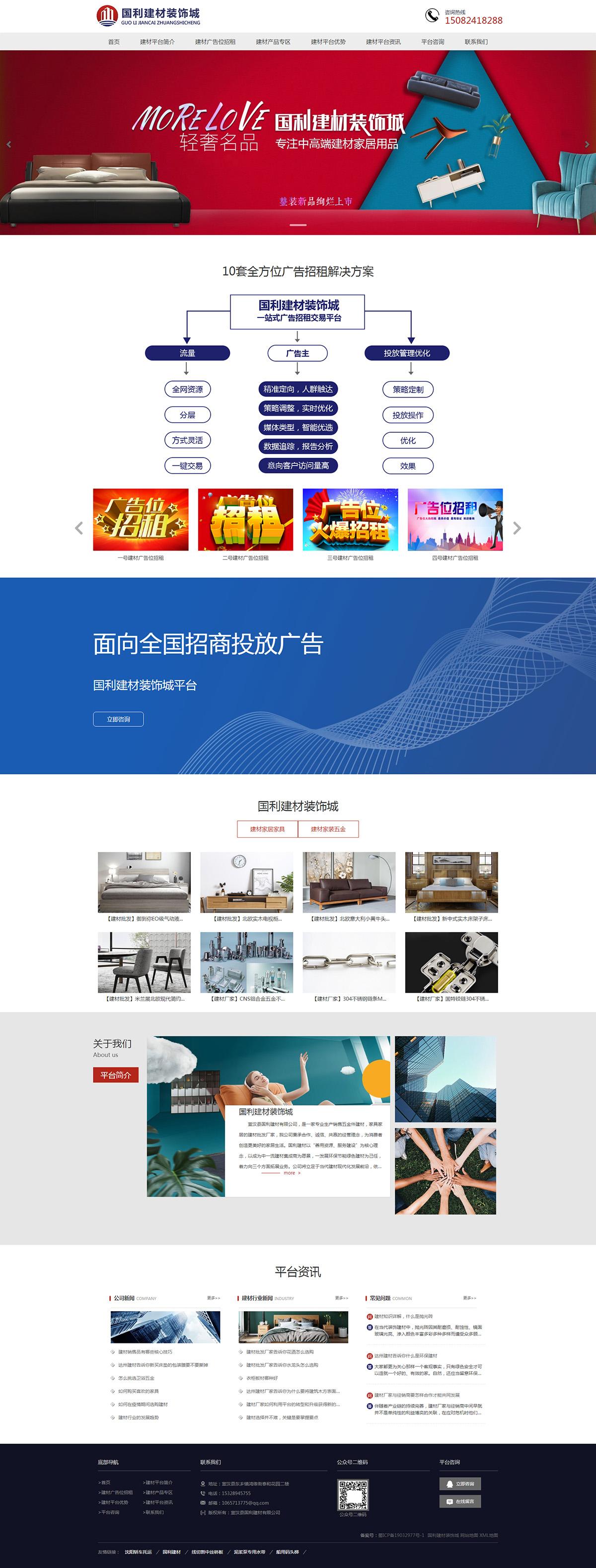 国利建材网站建设