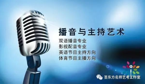 福州播音艺考培训的考试中要怎么面对广播专业考试中指定的稿件来进行阅读