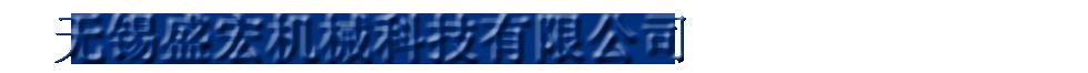 无锡盛宏机械科技有限公司