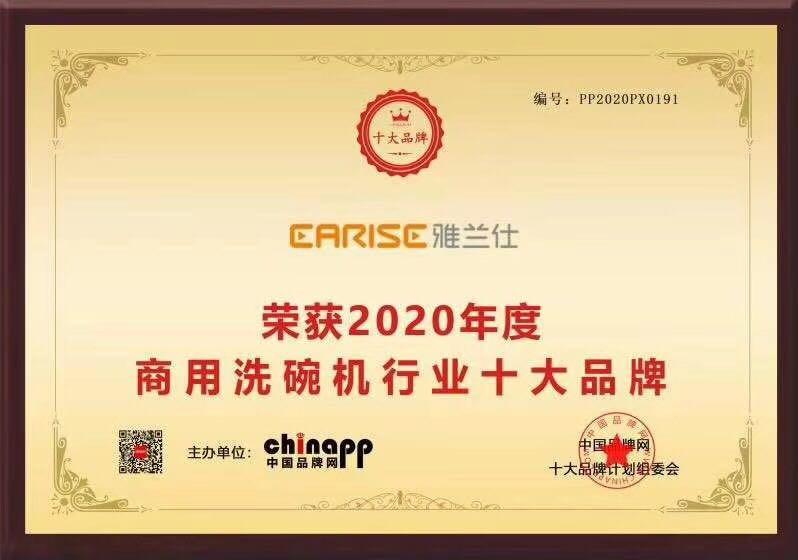 """热烈祝贺雅兰仕荣获""""2020年商用洗碗机行业十大品牌""""称号"""
