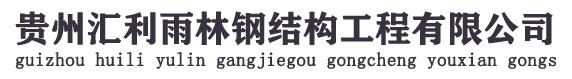 贵州汇利雨林钢结构工程有限公司