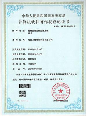 油烟回收在线监测系统软件著作登记证书