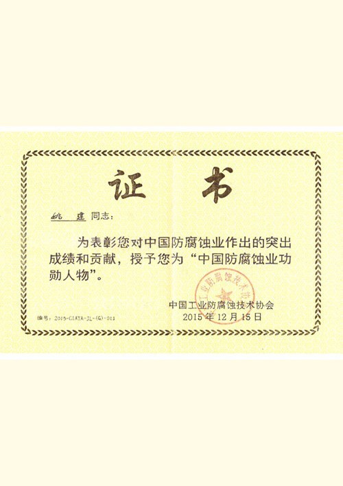Yao Jian -- meritorious person (2015)