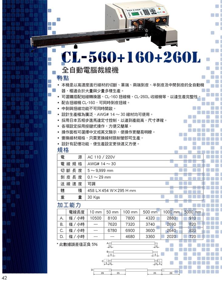 CL-560+160+260L全自动电脑裁线机