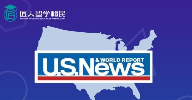 2021年度U.S.News小学教师教育排名
