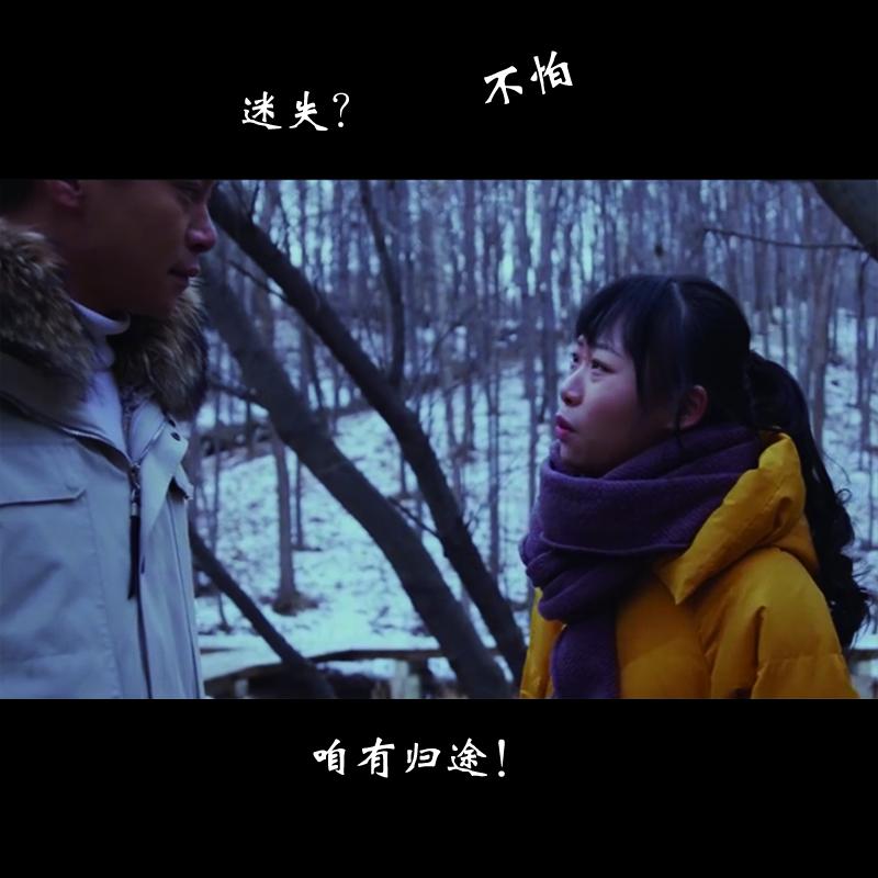 《迷失囧事》国产原创影片新近上线,一睹为快
