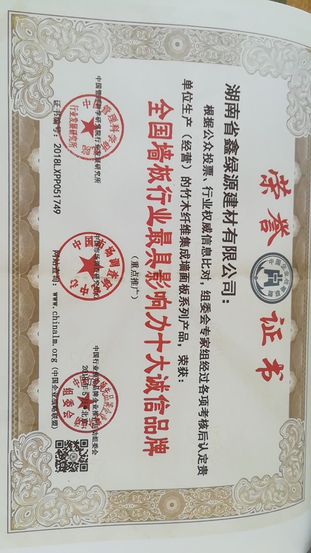 资质和荣誉证书