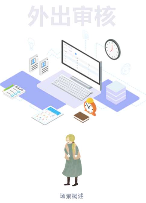 助力企业中管理人员外出审核数据更便捷