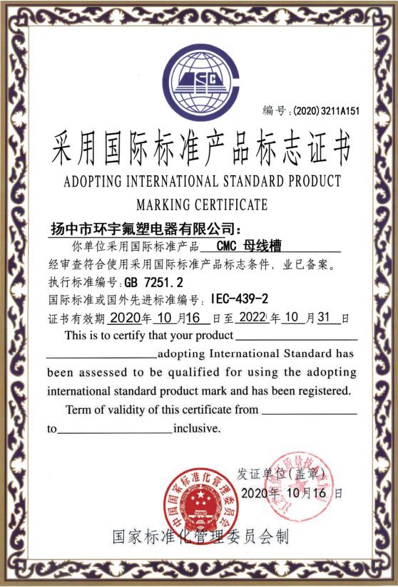 CMC母线槽 国际标准产品标志证书