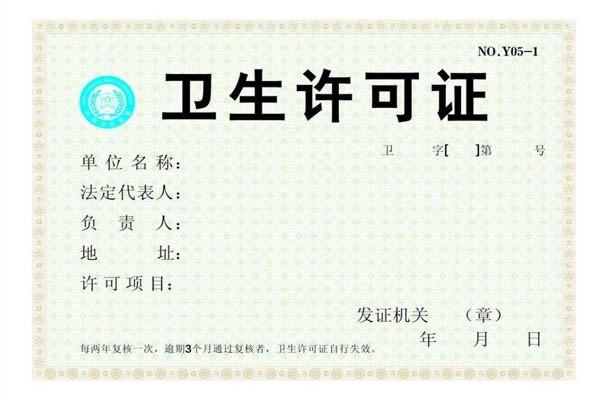 福州卫生许可证