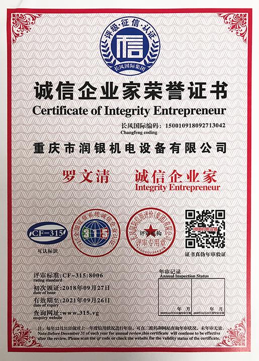 誠信企業家榮譽證書