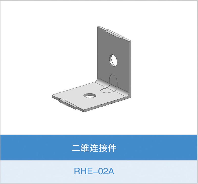 二维连接件(RHE-02A)