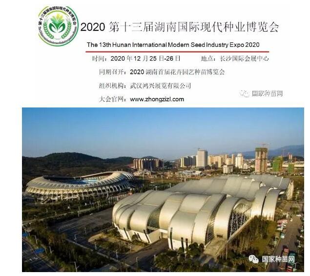 长沙:2020.12.25-25-第十三届湖南国际现代种业博览会