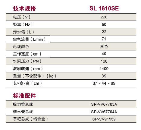 威霸SL 1610SE 地毯清洗机