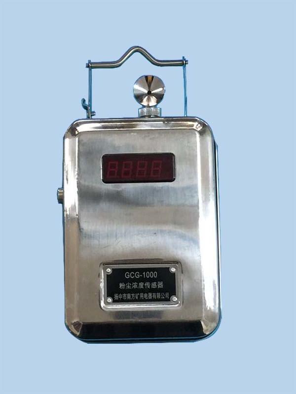 GCG1000粉塵濃度傳感器