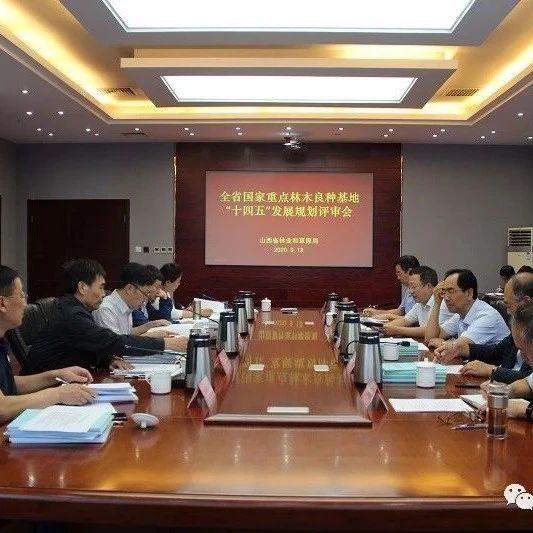 """山西省召开重点林木良种基地 """"十四五""""发展规划评审会"""