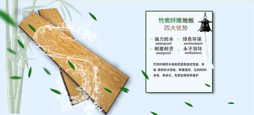 竹炭纤维防水地板