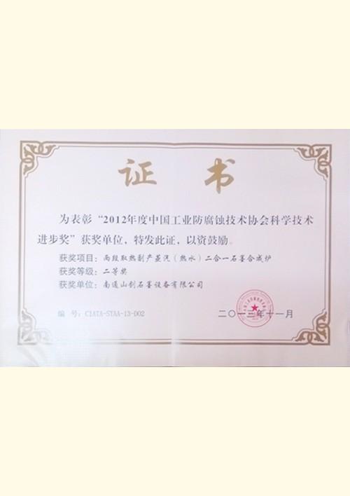 Science and Technology Progress Award (2013)