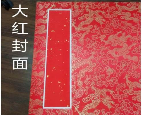 滨州万年红册页是什么