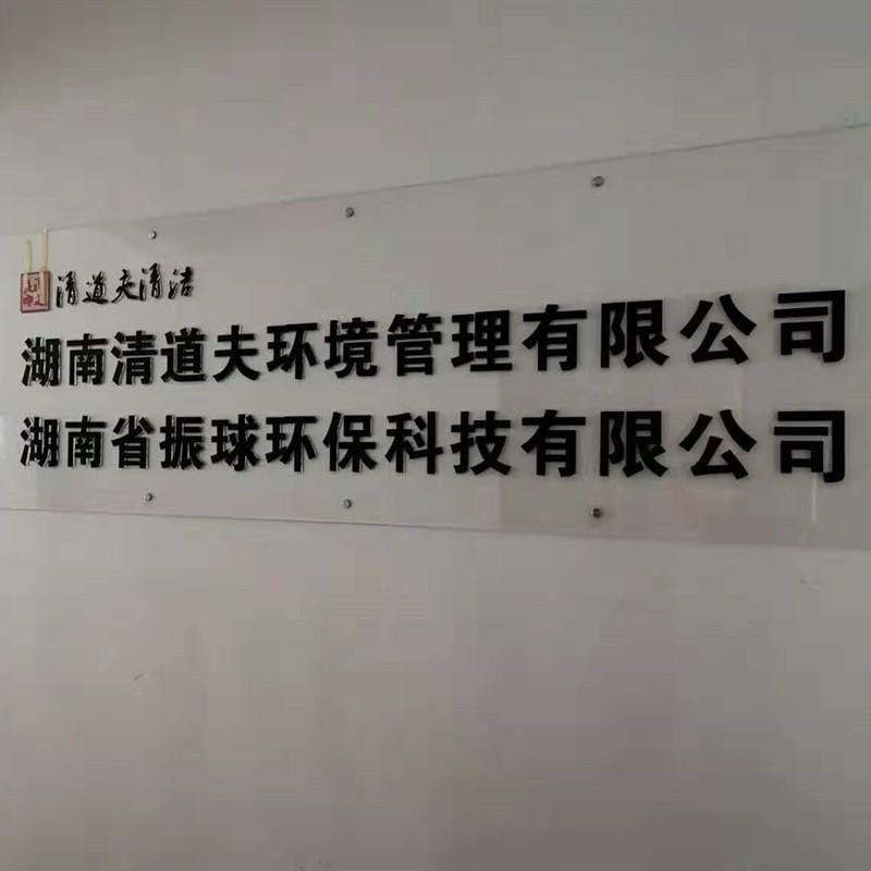 湖南清道夫环境管理有限公司年底总结,展望2020年!