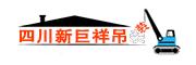 四川新巨祥吊装设备公司