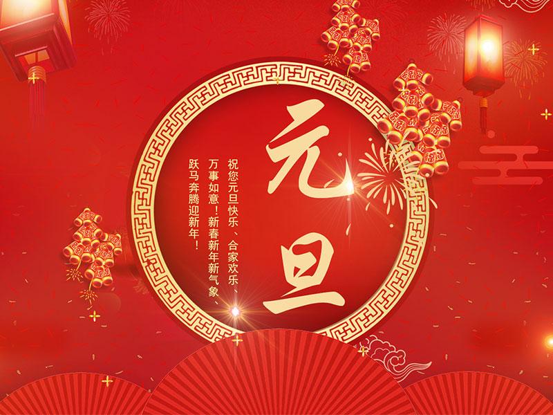 扬州翊成网络技术有限公司祝大家元旦快乐!