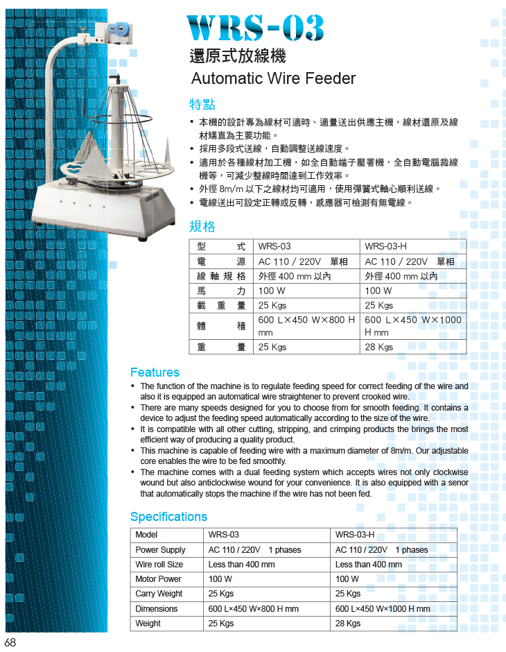 WRS-03还原式放线机
